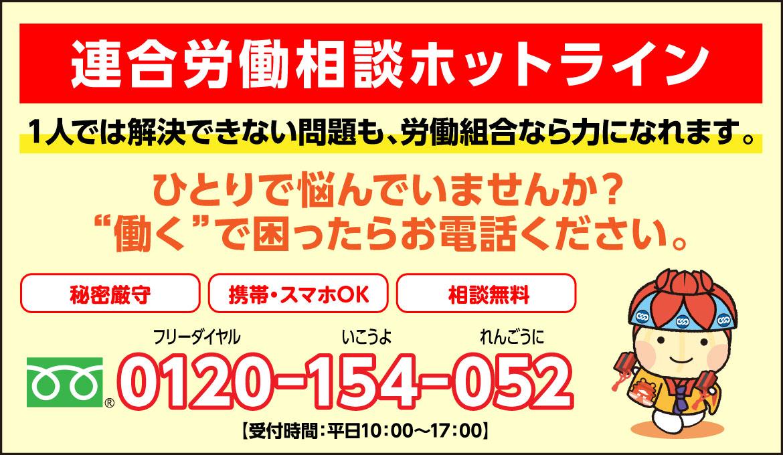 連合沖縄労働相談ホットライン